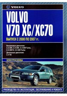 Руководство по ремонту, эксплуатации и техническому обслуживанию Volvo V70 / ХС / ХС70 бензин с 2000 г.