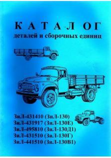 Каталог деталей и сборочных единиц автомобиля ЗиЛ-130, ЗиЛ-130Е, ЗиЛ-130Д1, ЗиЛ-130Г, ЗиЛ-130В1