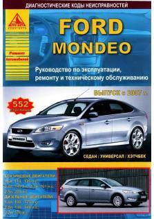 Руководство по ремонту, эксплуатации и техническому обслуживанию Ford Mondeo бензин / дизель с 2007 г.