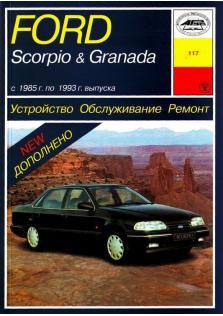 Руководство по устройству, техническому обслуживанию и ремонту Ford Scorpio / Granada бензин с 1985-1993 гг.