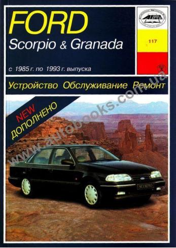 Scorpio-Granada с 1985 года по 1993