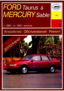 MERCURY-Taurus-Sable с 1986 года по 1994
