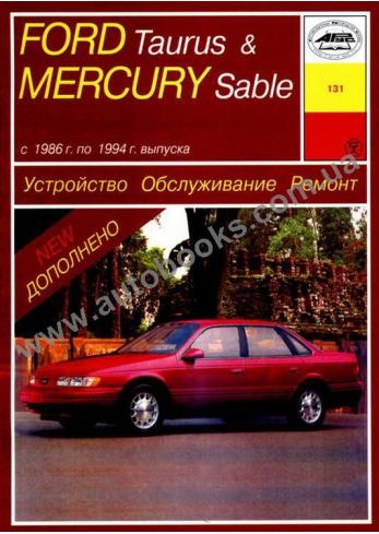 MERCURY-Taurus-Sable с 1986 года по 1994