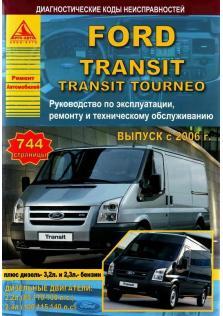 Руководство по эксплуатации, ремонту и техническому обслуживанию FORD Transit / Transit Tourneo с 2006 года (Бензин/Дизель)