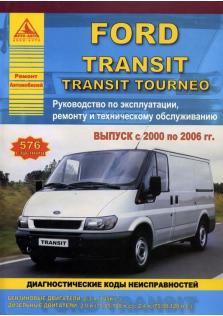 Руководство по эксплуатации, ремонту и техническому обслуживанию FORD TRANSIT / TRANSIT TORNEO бензин/дизель с 2000-2006 гг.