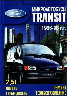 Руководство по ремонту, эксплуатации и техническому обслуживанию Ford Transit дизель с 1986 по 1998 год (80, 80S, 100, 10OL, 10OS, 115, 120, 120S, 130, 150L, 150S,160, 190, 190L, 190EF, Van, Combi, Bus (9-, 12-, 15-Местные), LCYBus, Chassis Cab, Twin-wheel Chassis Cab)