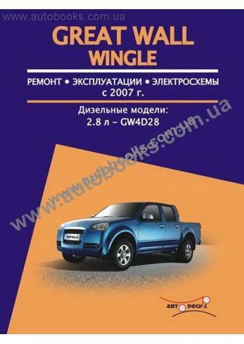 Wingle с 2007 года
