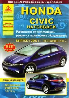 Руководство по эксплуатации, ремонту и техническому обслуживанию автомобилей Honda Civic 5D (Hatchback) бензин с 2006 г. (включая рестайлинг 2008 года)