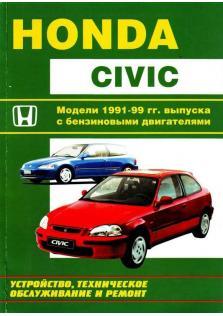 Руководство по устройству, техническому обслуживанию и ремонту Honda Civic бензин с 1991 по 1999 год