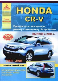 Руководство по эксплуатации, ремонту и техническому обслуживанию автомобилей Honda CR-V бензин с 2006 г.
