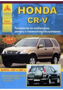 Руководство по эксплуатации, ремонту и техническому обслуживанию HONDA CR-V бензин с 2001-2007 г.