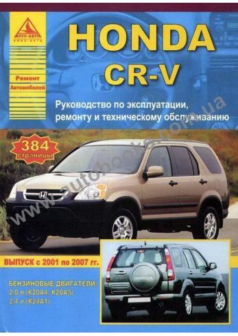 CR-V с 2001 года по 2007