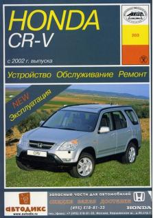 Руководство по устройству, техническому обслуживанию, ремонту и эксплуатации Honda CR-V бензин с 2002 г.