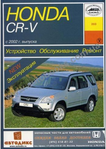 CR-V с 2002 года