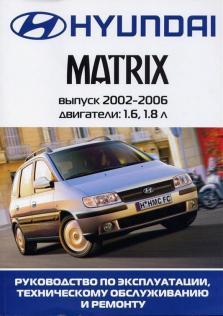 Руководство по эксплуатации, техническому обслуживанию и ремонту Hyundai Matrix с 2002 по 2006 год