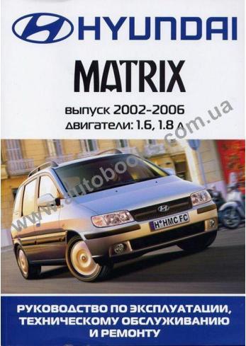 Matrix с 2002 года по 2006