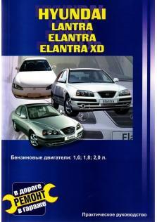 Руководство по ремонту и техническому обслуживанию Hyundai Elantra / Lantra / Elantra XD бензин. с 1990 г