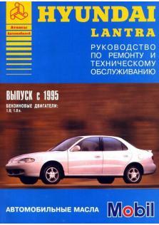Руководство по ремонту и техническому обслуживанию автомобилей Hyundai Lantra бензин с 1995 г.