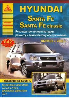Руководство по эксплуатации, ремонту и техническому обслуживанию Hyundai Santa Fe/ Santa Fe Classic бензин/ дизель с 2000 г.