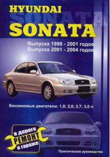 Руководство по ремонту и техническому обслуживанию автомобилей Hyundai Sonata бензин с 1998-2004 гг.