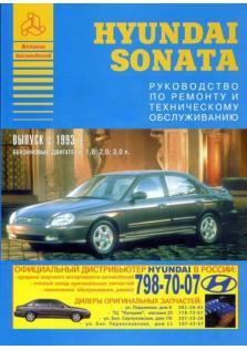 Руководство по ремонту и техническому обслуживанию Hyundai Sonata бензин с 1993 г.