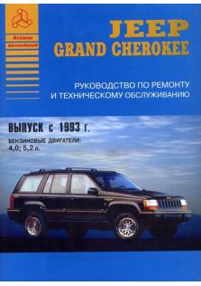 Руководство по ремонту и техническому обслуживанию Jeep Grand Cherokee с 1993 года