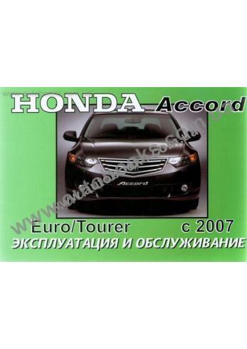 Accord с 2007 года