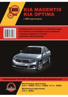 Руководство по ремонту и эксплуатации Kia Magentis / Optima с 2009 г. в.