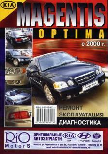 Руководство по ремонту, эксплуатации и диагностике Kia Magentis / Optima бензин с 2000 г.