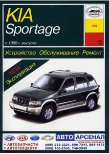 Руководство по устройству, эксплуатации, техническому обслуживанию и ремонту Kia Sportage бензин дизель с 1999 г.