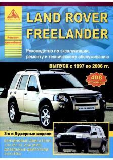 Руководство по эксплуатации, ремонту и техническому обслуживанию Land Rover Freelander с 1997 по 2006 год (Бензин/Дизель)