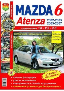 Руководство по эксплуатации, техническому обслуживанию и ремонту автомобилей Mazda 6 / Atenza бензин с 2002-2007 гг.