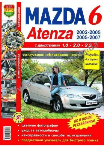6 с 2002 года по 2007