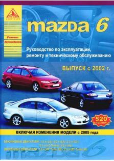Руководство по эксплуатации, ремонту и техническому обслуживанию Mazda 6 бензин дизель с 2002 г.( включая изменения модели с 2005 г.)