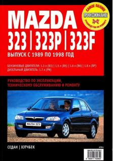 Руководство по эксплуатации, техническому обслуживанию и ремонту Mazda 323 / 323P / 323F бензиндизель с 1989-1998 гг. (Седан , Хэтчбек ).