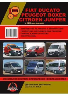 Руководство по ремонту и эксплуатации автомобилей Fiat Ducato, Peugeot Boxer, Citroen Jumper с 2006 года