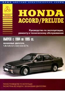Руководство по эксплуатации, ремонту и техническому обслуживанию автомобилей Honda Accord / Prelude бензин с 1984-1995 гг.