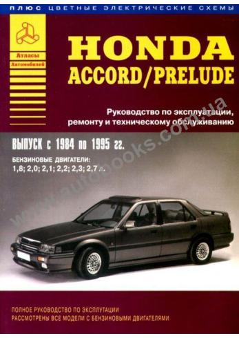 Accord-Prelude с 1984 года по 1995