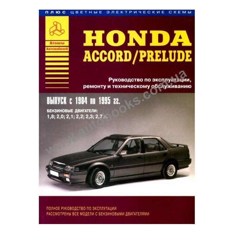 Honda Civic 1995 Руководство По Эксплуатации