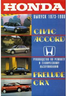 Accord-Civic-Prelude-CRX с 1973 года по 1988
