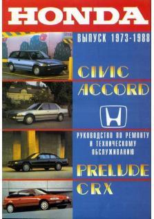 Руководство по ремонту и техническому обслуживанию автомобилей Honda Civic, Accord, CRX, Prelude с 1973-1988 гг.