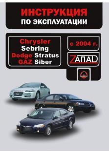 Инструкция по эксплуатации и обслуживанию автомобилей Chrysler Sebring, Dodge Stratus, Gaz Siber с 2004 года