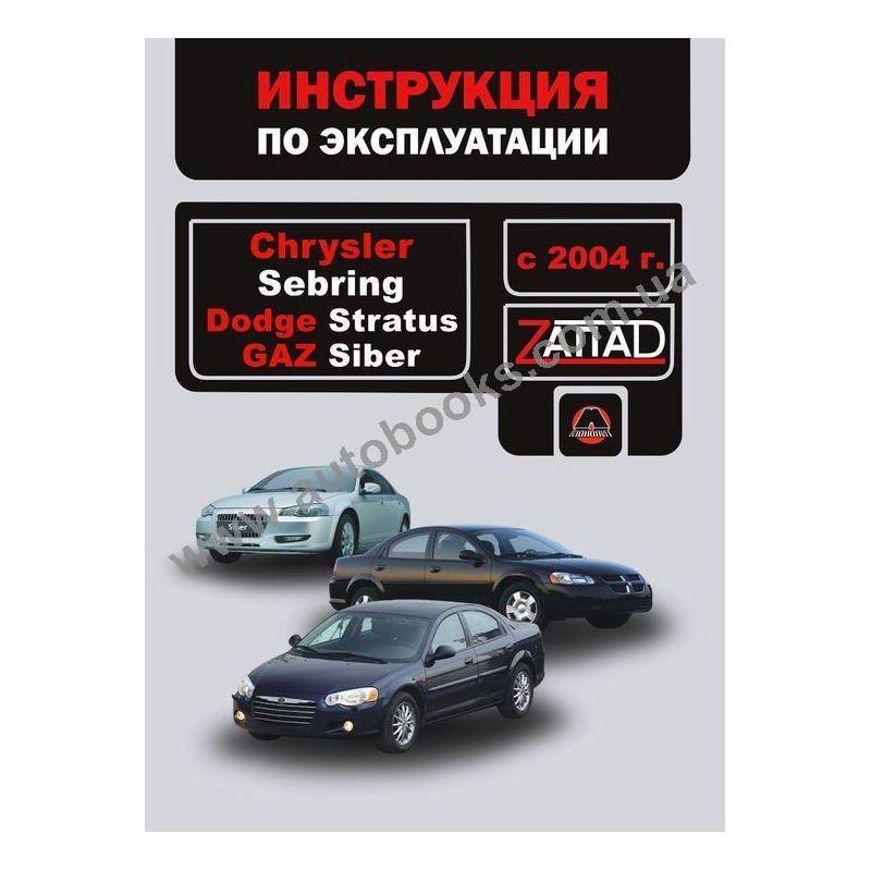 Купить Chrysler PT Cruiser.  Модели с 2000 года выпуска.  Устройство, техническое обслуживание и ремонт скачать...