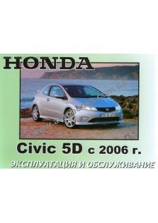 Civic с 2006 года