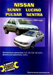 Руководство по ремонту, эксплуатации и техническому обслуживанию  NISSAN SUNNY, LUCINO, PULSAR, SENTRA бензин с 1994 г.