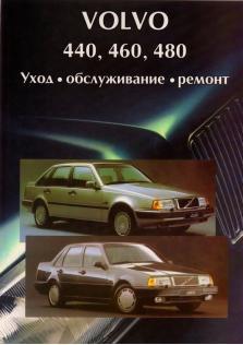 Руководство по ремонту, эксплуатации и техническому обслуживанию Volvo 440 / 460 / 480 бензин с 1987 - 1992 г.