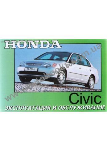 Civic с 2002 года