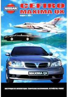 Инструкция по ремонт автомобилей Nissan Maxima QX, Nissan Cefiro с 1994 года