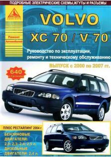 Руководство по эксплуатации, ремонту и техническому обслуживанию автомобилей Volvo XC70, V70 с 2000 по 2007 год