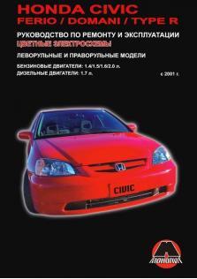 Civic с 2001 года